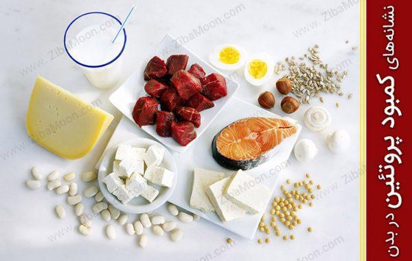 تصویر در هشت نشانه کمبود پروتئین در بدن