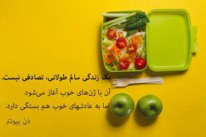 زندگی سالم با رعایت عادت غذایی