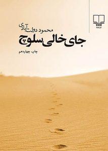 دولت 214x300 - بهترین رمان های ایرانی؛ ۱۰ رمانی که حتما باید بخوانید