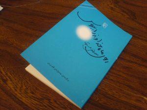 روی ماه خدا 300x225 - بهترین رمان های ایرانی؛ ۱۰ رمانی که حتما باید بخوانید