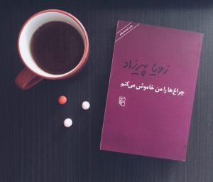 زویا پیرزاد 300x256 - بهترین رمان های ایرانی؛ ۱۰ رمانی که حتما باید بخوانید