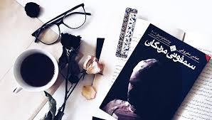 سمفونی مردگان - بهترین رمان های ایرانی؛ ۱۰ رمانی که حتما باید بخوانید