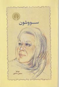 سیمین دانشور 203x300 - بهترین رمان های ایرانی؛ ۱۰ رمانی که حتما باید بخوانید