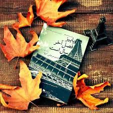 پاییز - بهترین رمان های ایرانی؛ ۱۰ رمانی که حتما باید بخوانید