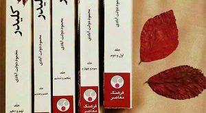 کلیدر 1 300x165 - بهترین رمان های ایرانی؛ ۱۰ رمانی که حتما باید بخوانید