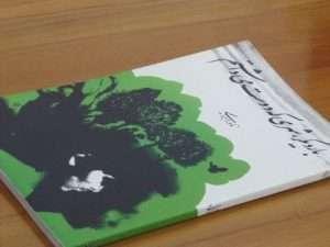 1222 300x225 - بهترین رمان های ایرانی؛ ۱۰ رمانی که حتما باید بخوانید