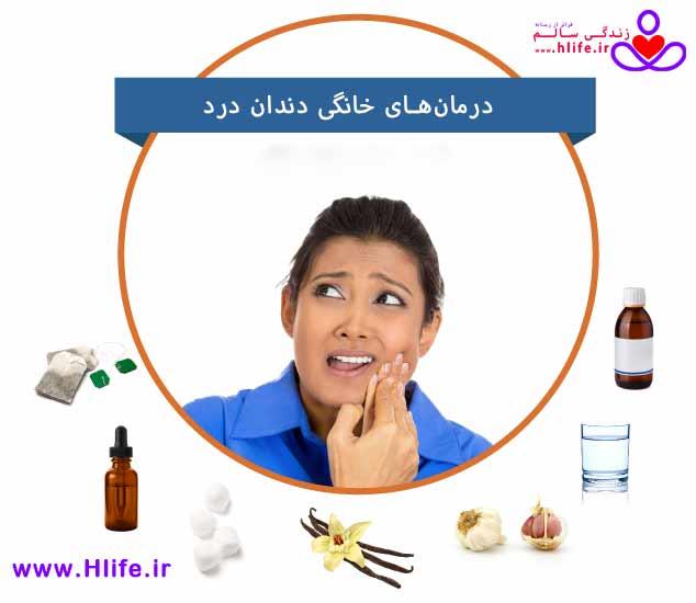 درمانهای خانگی دندان درد