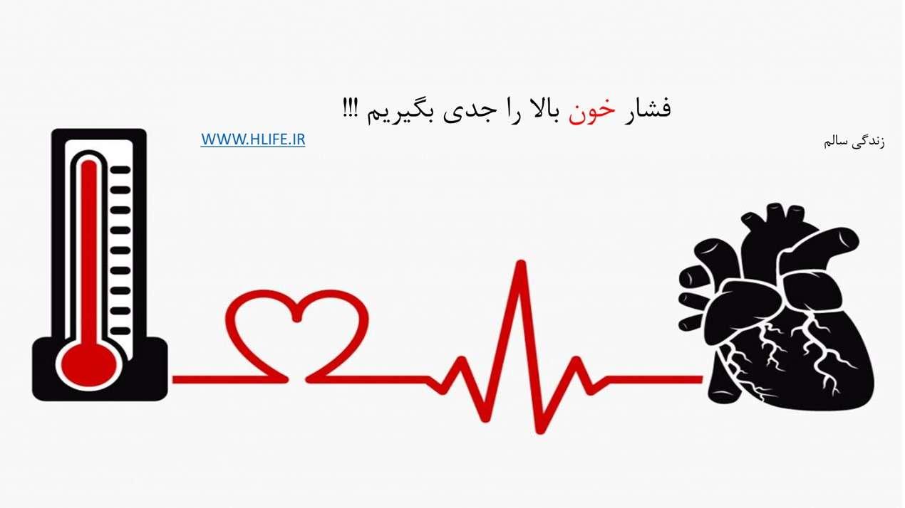 تصویر در فشار خون و راه های کنترل آن