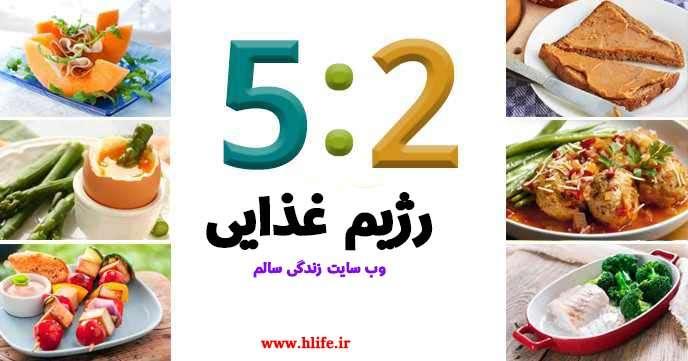 رژیم غذایی 5 به 2