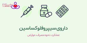قرص سیپروفلوکساسین
