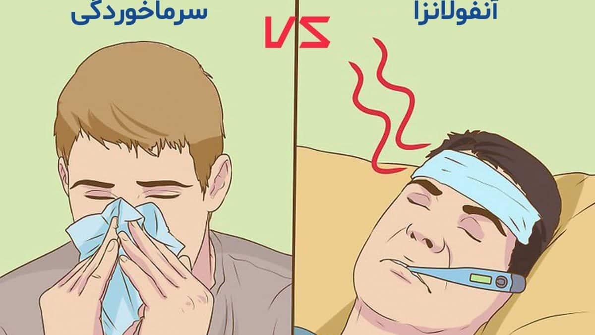 تفاوت سرماخوردگی و آنفولانزا